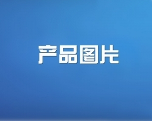 http://www.yzwpkj.com/data/images/product/20171026140736_239.jpg